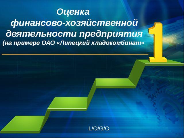 Оценка финансово-хозяйственной деятельности предприятия (на примере ОАО «Липе...