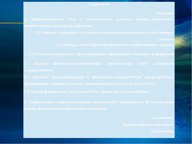 Содержание Введение 1. Информационная база и теоретические аспекты оценки фи...