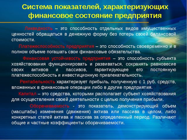 Система показателей, характеризующих финансовое состояние предприятия Ликвидн...