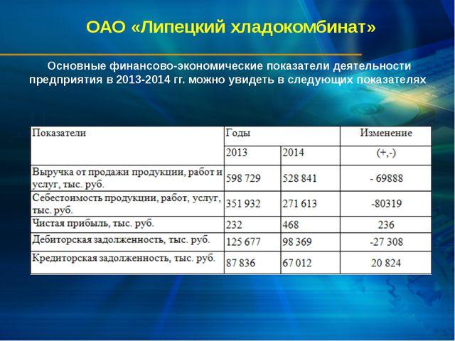 ОАО «Липецкий хладокомбинат» Основные финансово-экономические показатели деят...