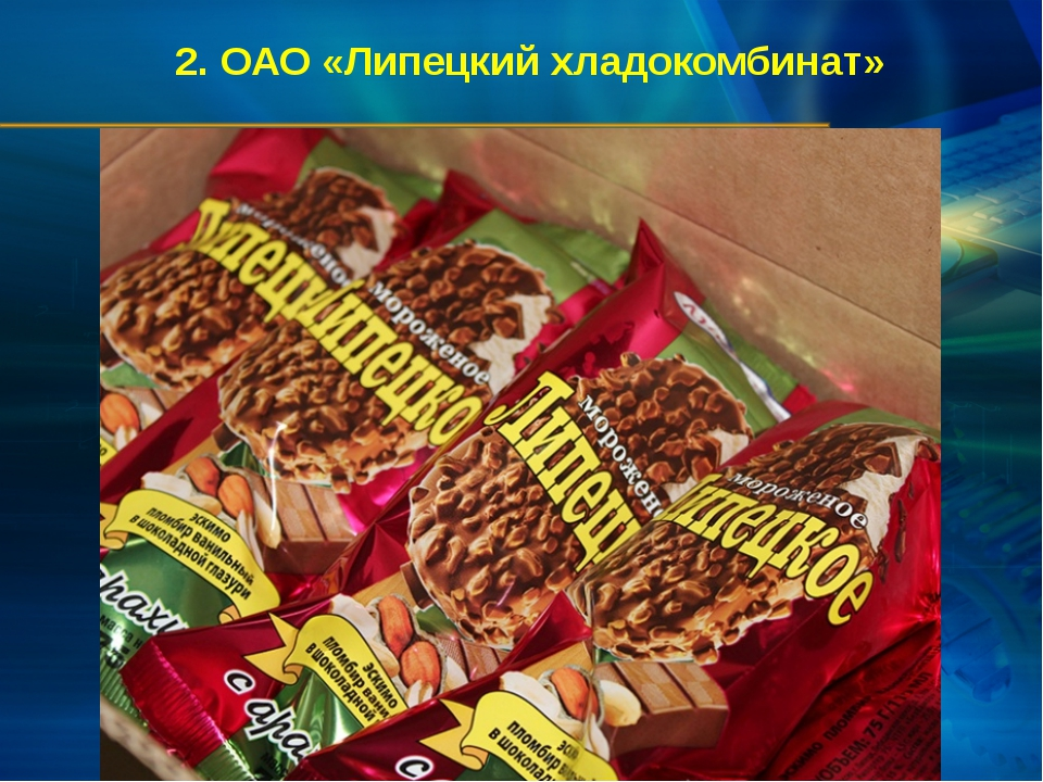 2. ОАО «Липецкий хладокомбинат»