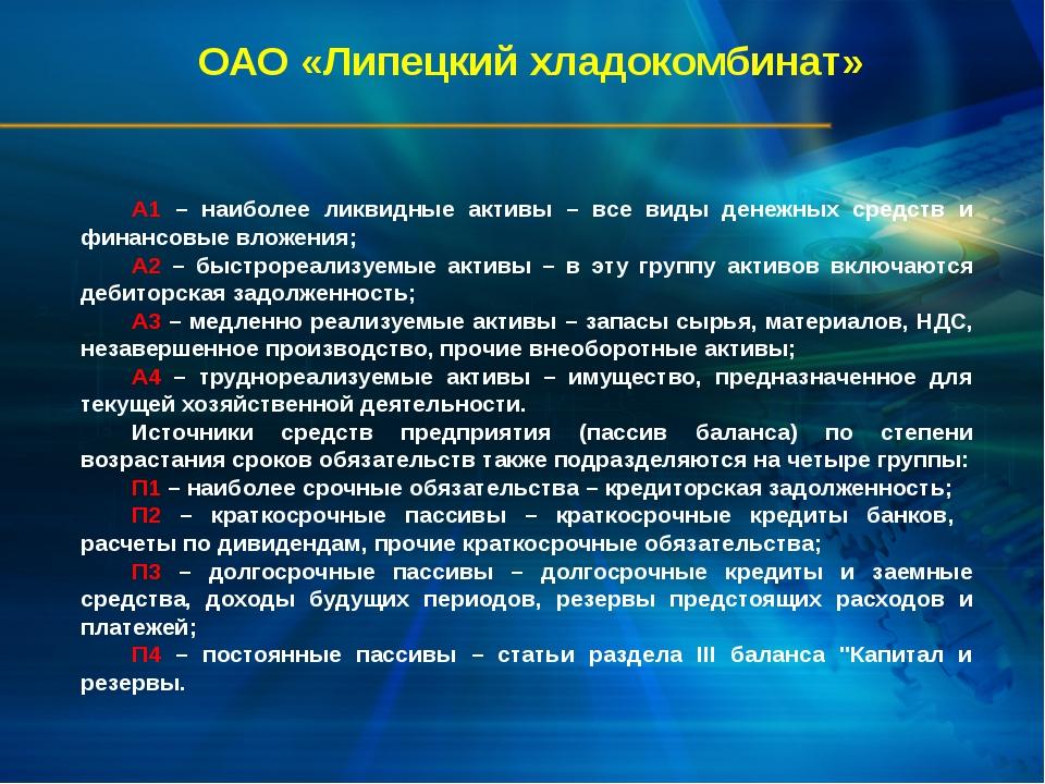 ОАО «Липецкий хладокомбинат» А1 – наиболее ликвидные активы – все виды денежн...