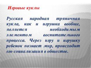 Игровые куклы Русская народная тряпичная кукла, как и игрушка вообще, являетс