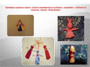 Примеры игровых кукол: «Кукла перевертыш «радуга», «кувадки», «Зайчик на паль