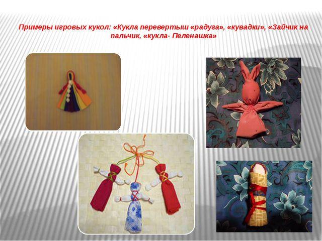 Примеры игровых кукол: «Кукла перевертыш «радуга», «кувадки», «Зайчик на паль...