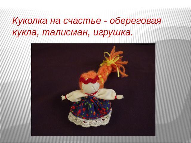 Куколка на счастье - обереговая кукла, талисман, игрушка.