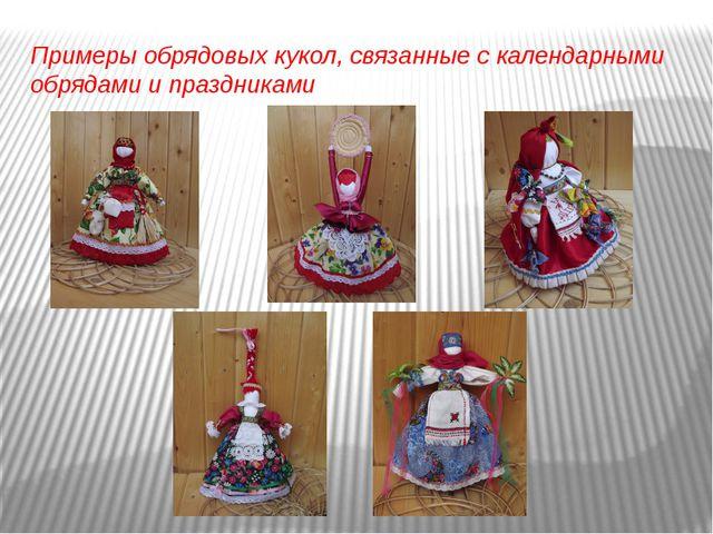 Примеры обрядовых кукол, связанные с календарными обрядами и праздниками