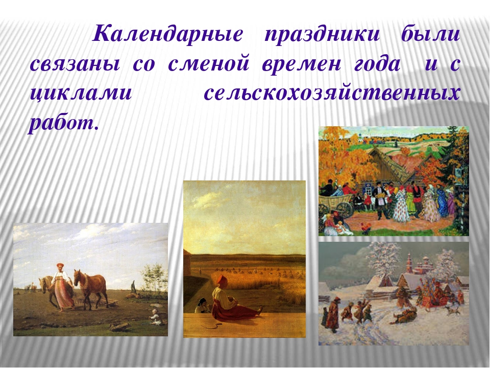 Календарные праздники были связаны со сменой времен года и с циклами сельско...