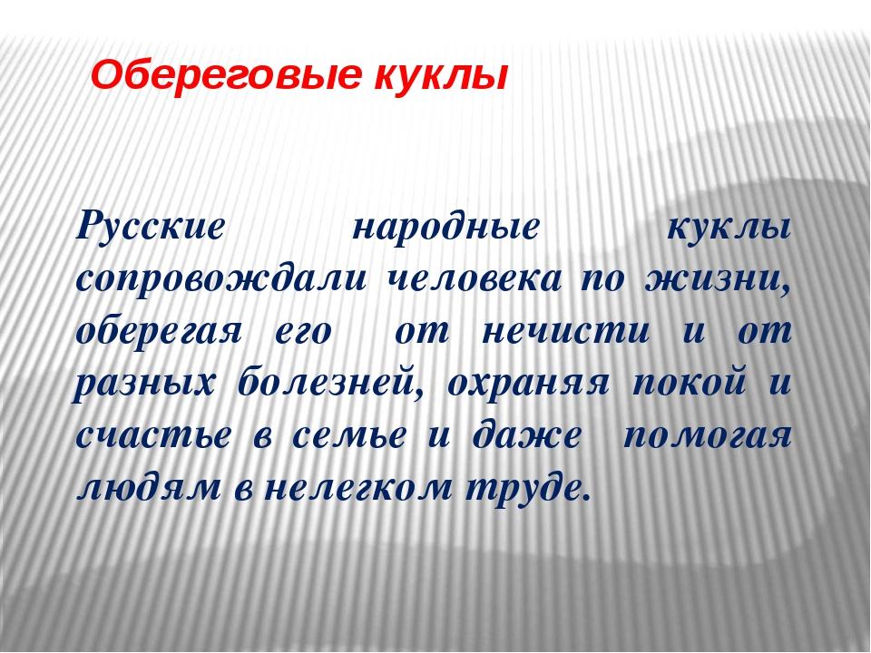 Обереговые куклы Русские народные куклы сопровождали человека по жизни, обере...