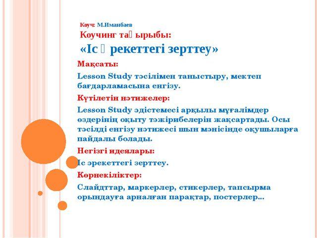 Коуч: М.Иманбаев Коучинг тақырыбы: «Іс әрекеттегі зерттеу» Мақсаты: Lesson St...