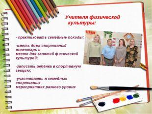 - практиковать семейные походы; иметь дома спортивный инвентарь и место для з
