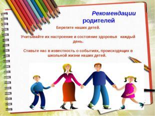 Рекомендации родителей Берегите наших детей. Учитывайте их настроение и сост