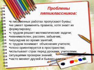 в письменных работах пропускают буквы; не умеет применять правила, хотя знае
