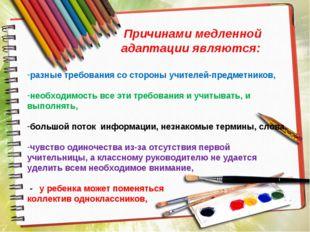 разные требования со стороны учителей-предметников, необходимость все эти тре