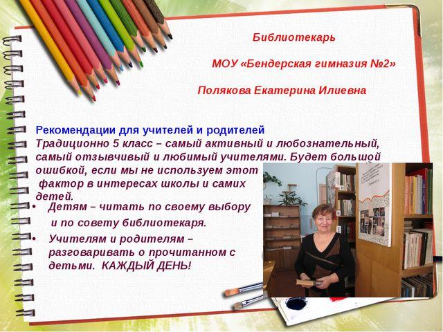 Библиотекарь МОУ «Бендерская гимназия №2» Полякова Екатерина Илиевна Рекомен...