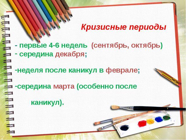 - первые 4-6 недель (сентябрь, октябрь) середина декабря; неделя после канику...