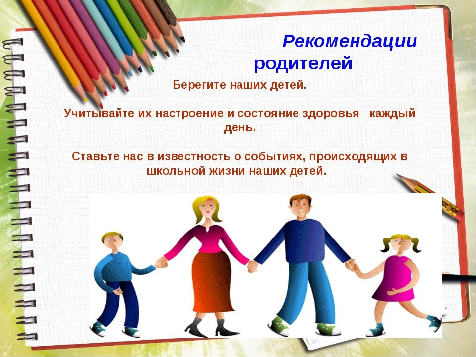 Рекомендации родителей Берегите наших детей. Учитывайте их настроение и сост...
