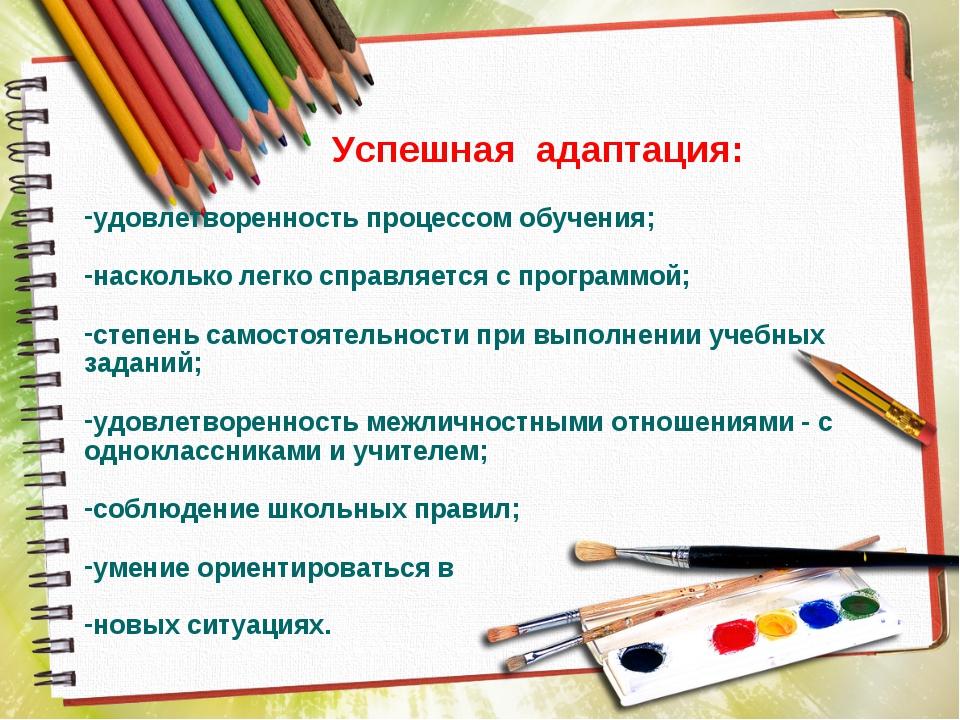 Успешная адаптация: удовлетворенность процессом обучения; насколько легко сп...