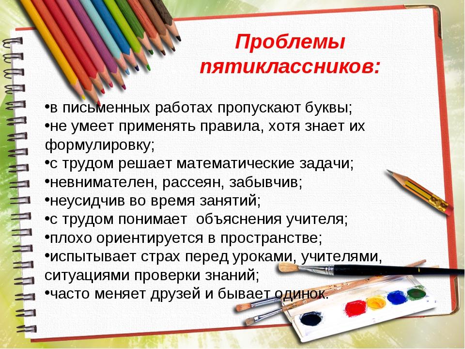 в письменных работах пропускают буквы; не умеет применять правила, хотя знае...