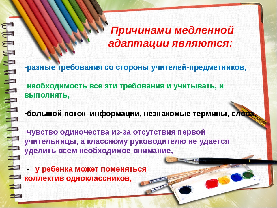 разные требования со стороны учителей-предметников, необходимость все эти тре...