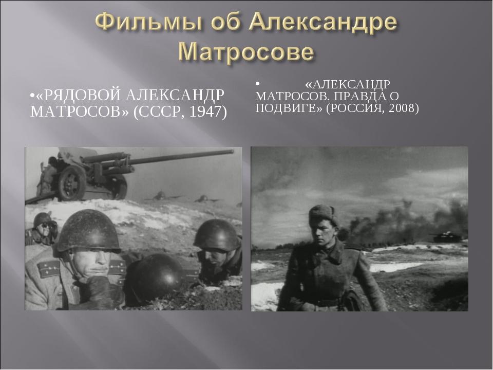 """Презентация """"Забыть не вправе"""", посвященная подвигу Александра Матросова"""