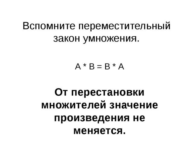 Вспомните переместительный закон умножения. А * В = В * А От перестановки мно...