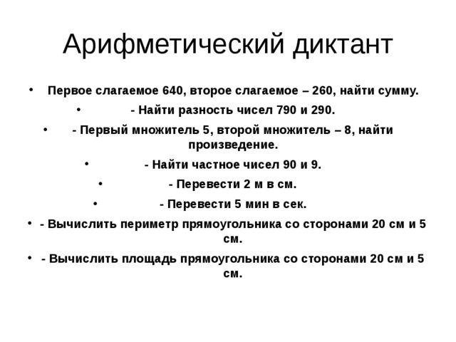 Арифметический диктант Первое слагаемое 640, второе слагаемое – 260, найти су...