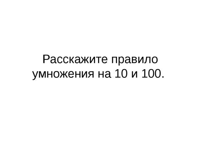Расскажите правило умножения на 10 и 100.
