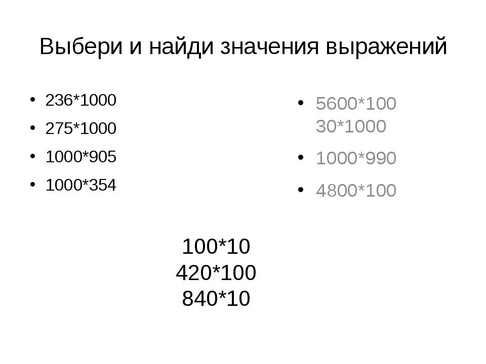 Выбери и найди значения выражений 236*1000 275*1000 1000*905 1000*354 5600*10...