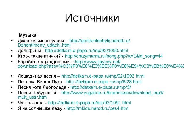 Источники Музыка: Джентельмены удачи – http://gorizontsobytij.narod.ru/Dzhent...