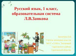 Русский язык, 1 класс, образовательная система Л.В.Занкова Заплетина Е.В. Учи