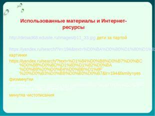 Использованные материалы и Интернет-ресурсы http://detsad68.edusite.ru/images