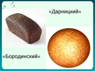 «Бородинский» «Бородинский» «Дарницкий»