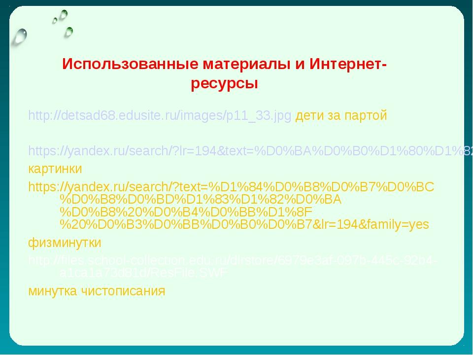 Использованные материалы и Интернет-ресурсы http://detsad68.edusite.ru/images...