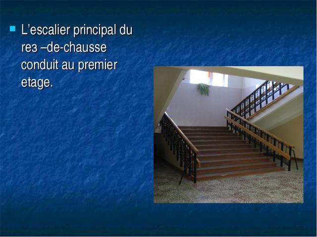 L'escalier principal du reз –de-chausse conduit au premier etage.
