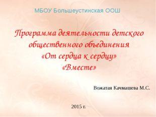П. 22 стр. 160-164, РТ п. 22 № 1, 2, 3. МБОУ Большеустинская ООШ Программа де