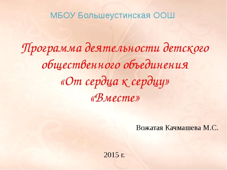 П. 22 стр. 160-164, РТ п. 22 № 1, 2, 3. МБОУ Большеустинская ООШ Программа де...