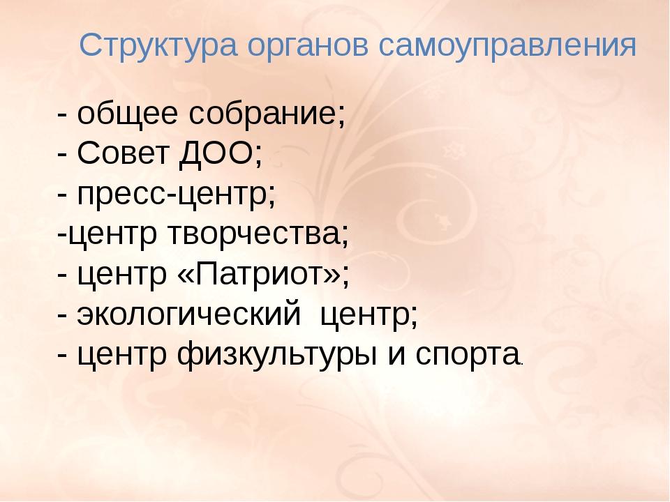 Структура органов самоуправления - общее собрание; - Совет ДОО; - пресс-центр...