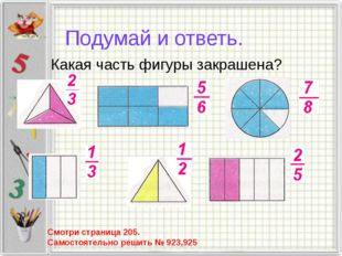Подумай и ответь. Какая часть фигуры закрашена? Смотри страница 205. Самостоя