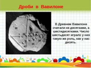В Древнем Вавилоне считали не десятками, а шестидесятками. Число шестьдесят и
