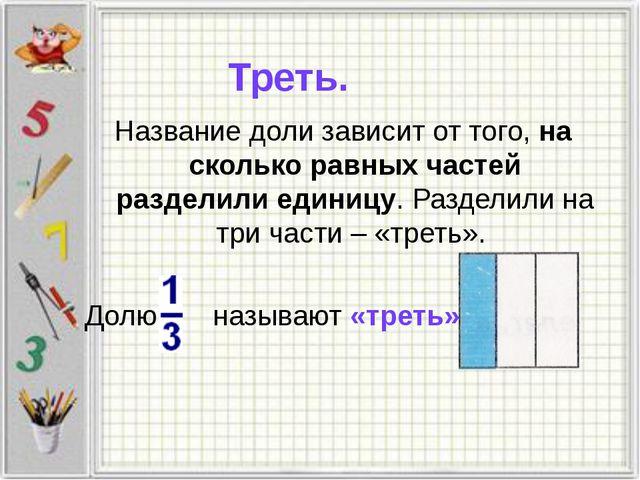Треть. Название доли зависит от того, на сколько равных частей разделили един...