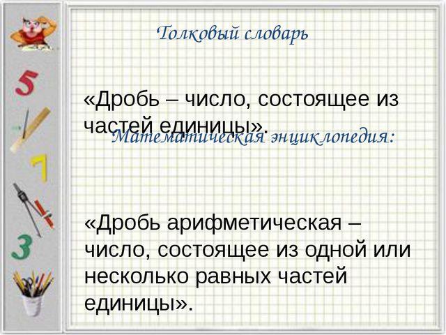 «Дробь – число, состоящее из частей единицы». Толковый словарь Математическа...