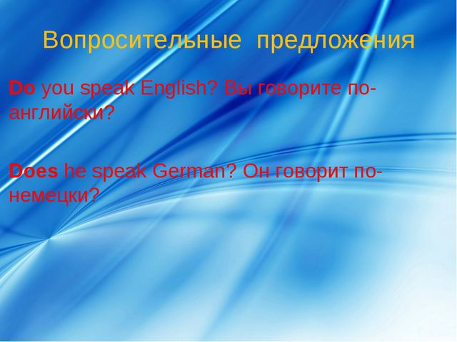 Вопросительные предложения Do you speak English? Вы говорите по-английски? Do...