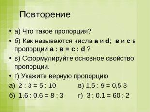 Повторение а) Что такое пропорция? б) Как называются числа а и d; в и с в пр