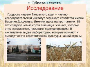 Исследование Гордость нашего Таловского края – научно-исследовательский инсти