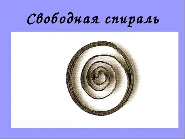 Свободная спираль