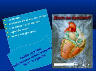 Гастрит, язвенная болезнь желудка у курящих возникают гораздо чаще, чем у нек