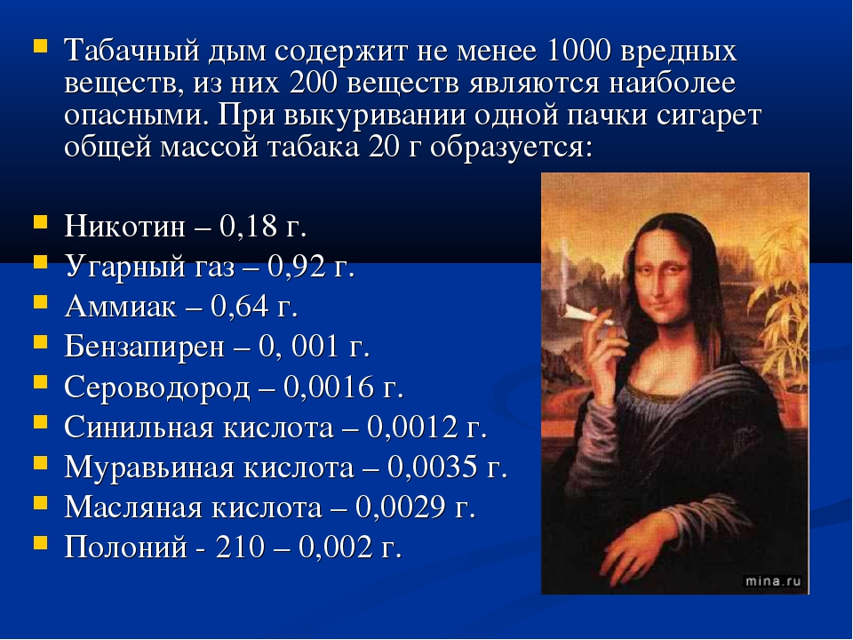 Табачный дым содержит не менее 1000 вредных веществ, из них 200 веществ являю...