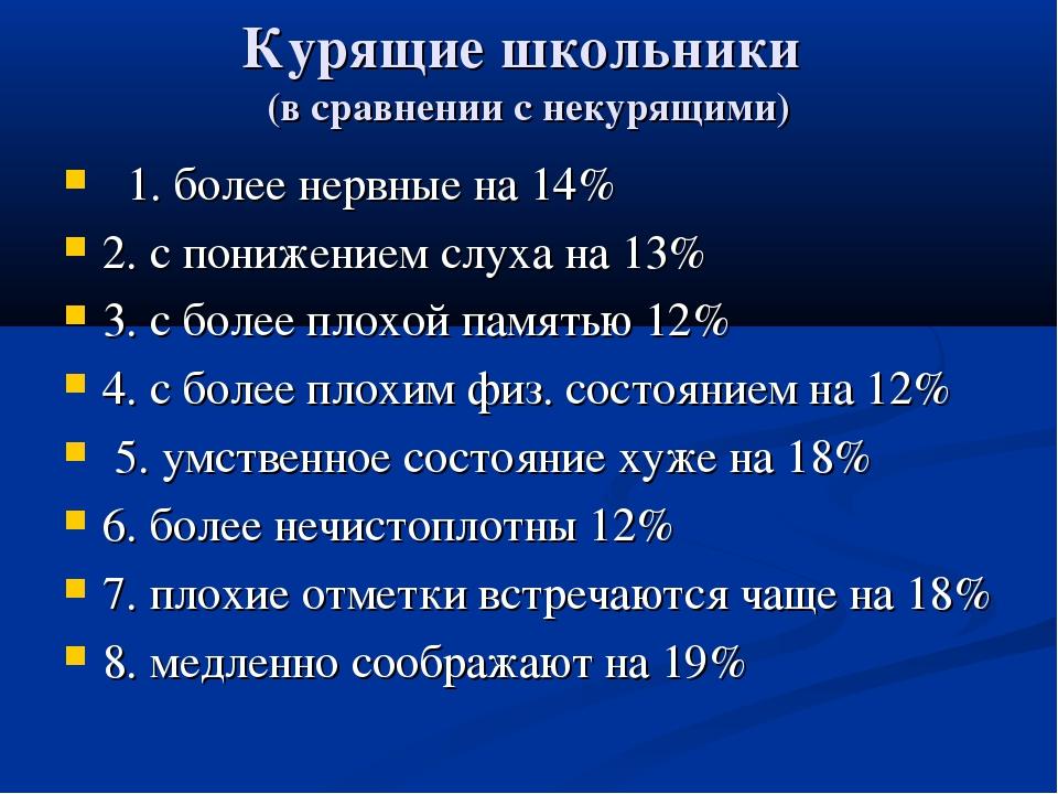 Курящие школьники (в сравнении с некурящими)  1. более нервные на 14% 2. с п...