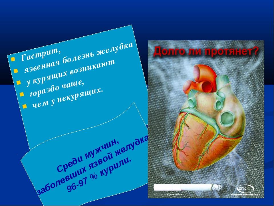 Гастрит, язвенная болезнь желудка у курящих возникают гораздо чаще, чем у нек...
